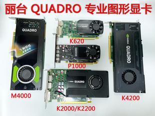 K2200 K620 一年丽台QUADRO K2000 3D建模渲染专业绘图图型显卡
