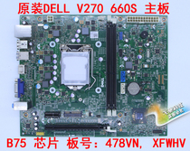 Dell v270s 660s d06s motherboard, B75 chip, dib75r, 478vn xfwhv