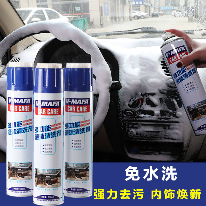 Auto interior cleaning, foam cleaning, strong leather decontamination, all household leather fabric dry cleaning agent.