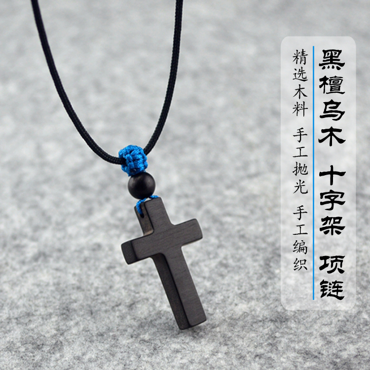 Maiquan hand woven ebony ebony red sandalwood Cross Necklace Chinese Style Mens and womens jewelry