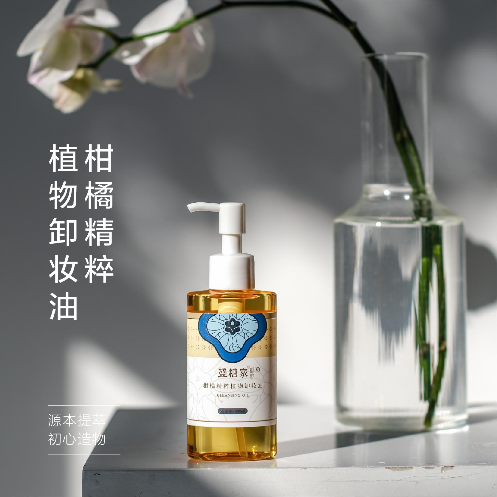 植物卸妆油/深层清洁/盛糖家/温和卸妆清洁毛孔/不含矿物油/120ml