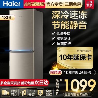 海尔两门家用节能小型冰箱双门180升大容量电冰箱冷柜官方旗舰款