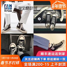 Converse匡威1970s经典黑色高低帮帆布鞋男鞋女鞋142334C 162050C图片