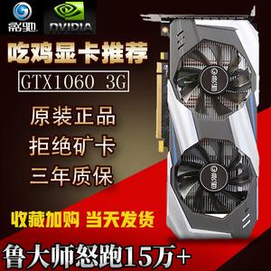 影驰GTX1060 3G6G虎将骁1063 1066 GTX1050TI 4G 1050 2G显卡工包