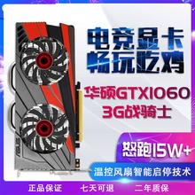 华硕GTX1060 1050TI 4G 3G 5G 6G显卡吃鸡单机游戏独立全新工包