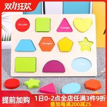 幼儿童数字玩具积木质拼图形状认知1-2岁3宝宝早教益智力男孩女孩