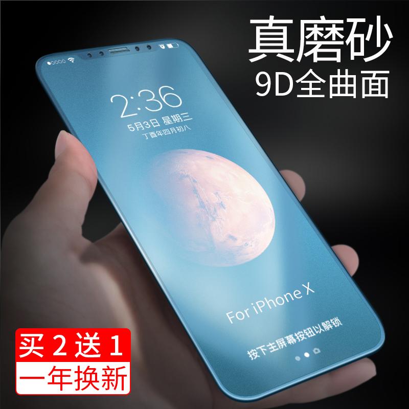 11-30新券苹果x钢化iphonex xr iphone磨砂膜