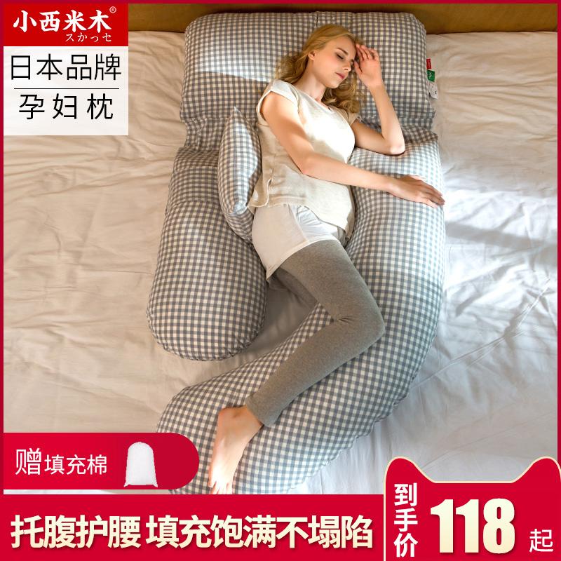 孕妇枕头护腰侧睡枕侧卧靠枕孕托腹多功能u型睡枕睡觉神器垫抱枕