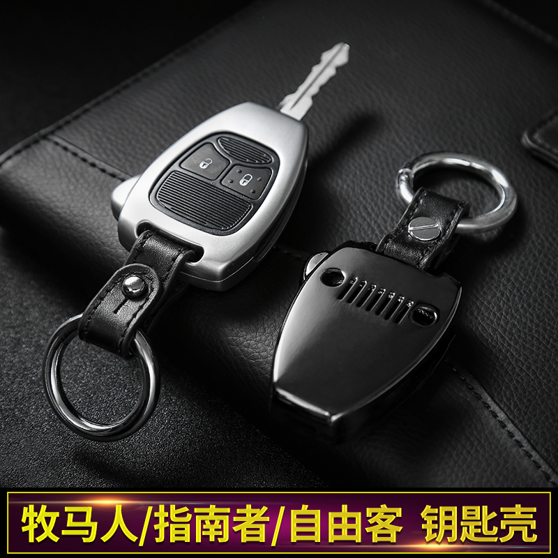 JEEP牧马人金属钥匙壳改装进口指南者金属钥匙包自由客钥匙扣环