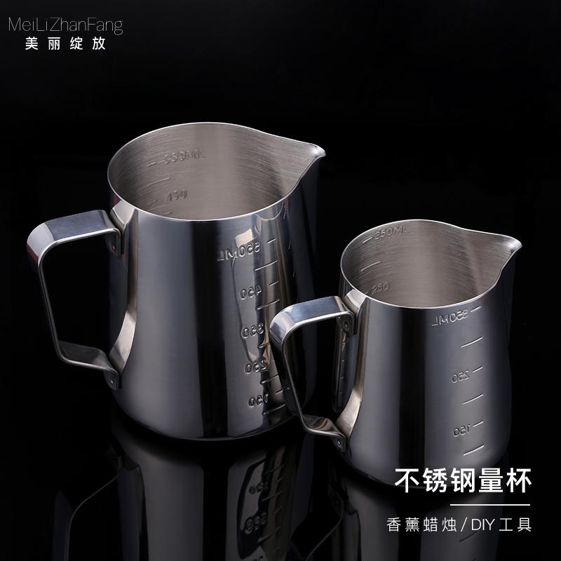 美丽绽放DIY手工香薰蜡烛不锈钢量杯加热化蜡耐高温带刻度