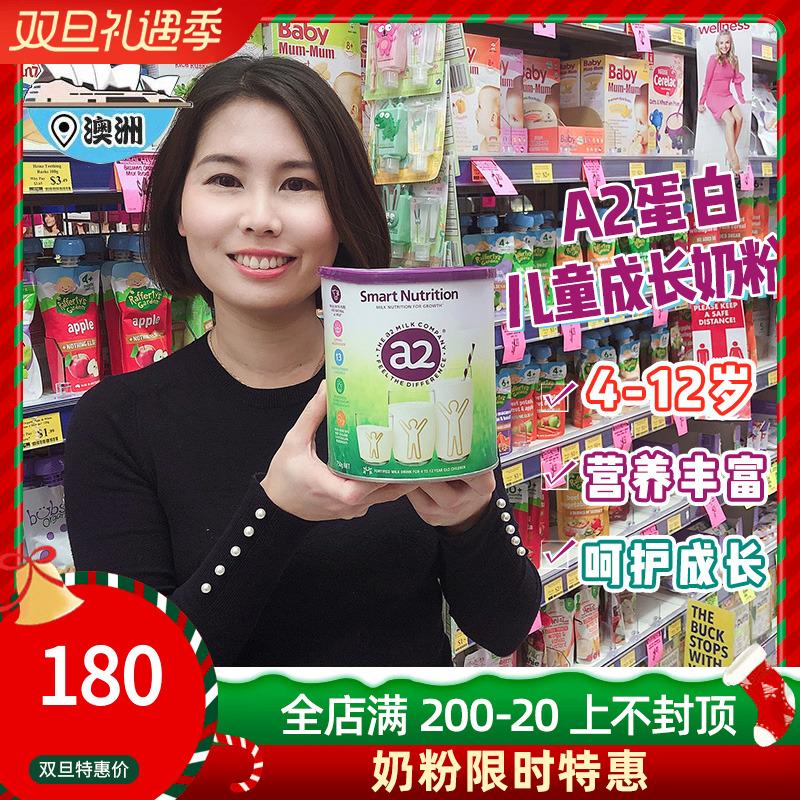 澳洲a2儿童成长营养高钙奶粉4-12岁含多种营养素学生奶粉750g代购