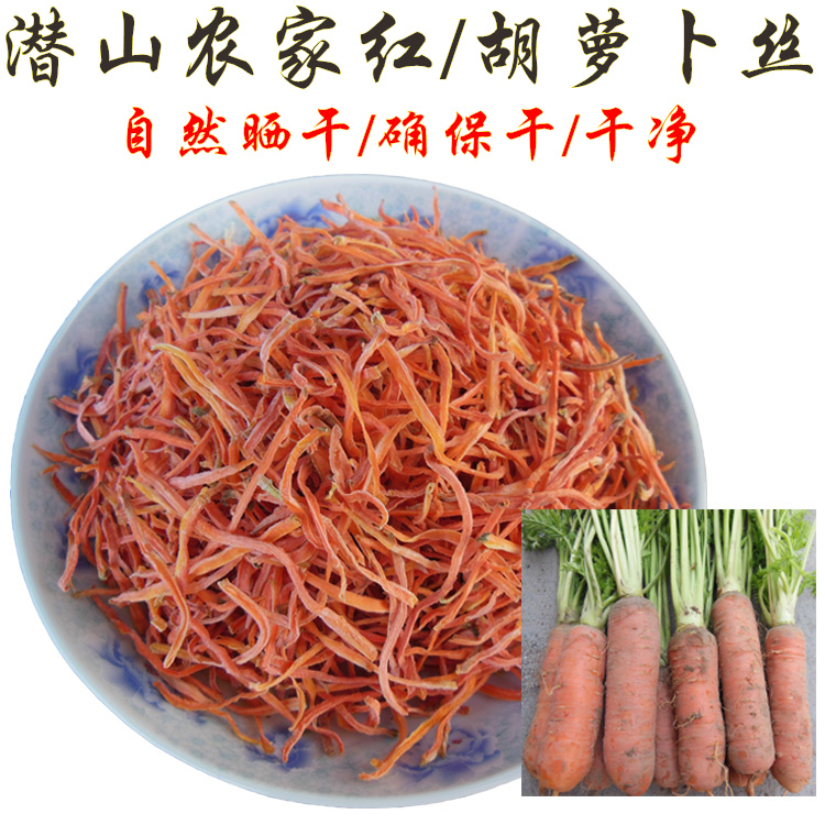 New products Anhui Anqing Buried Hill Specialty natural dried shredded carrots, dried red and white radish, dehydrated vegetables, dried vegetables