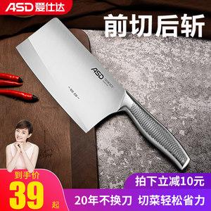爱仕达菜刀家用厨师专用切片刀斩切刀女士轻厨房小刀子不锈钢刀具