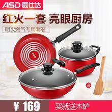 爱仕达厨房锅具套装不粘锅厨具全套家用三件套组合燃气灶平底炒锅