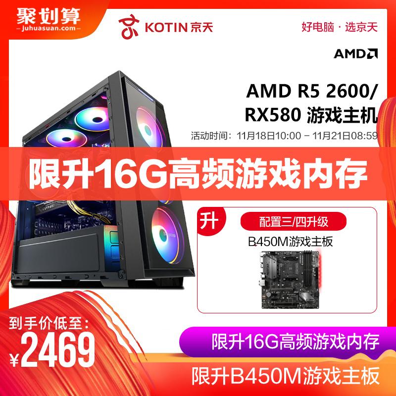 京天华盛台式电脑主机AMD锐龙R5 2600/RX580游戏主机高配吃鸡电脑台式机组装电脑办公家用设计DIY整机全套
