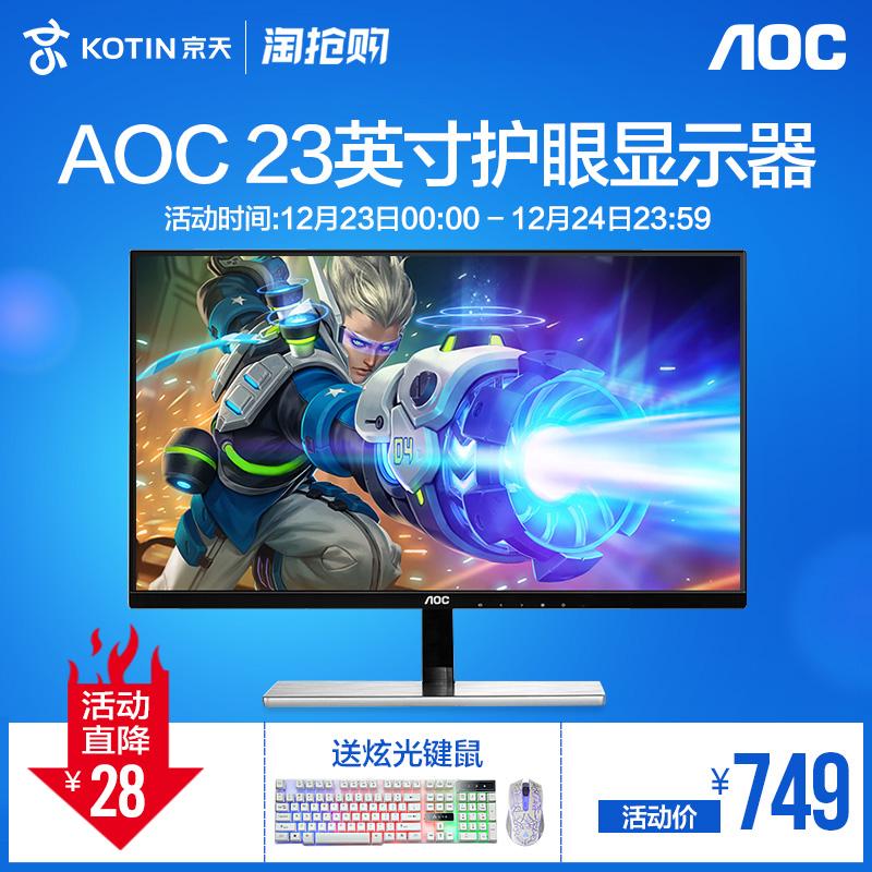 京天华盛I2379V 23英寸IPS屏幕台式液晶显示屏 AOC电脑显示器高清