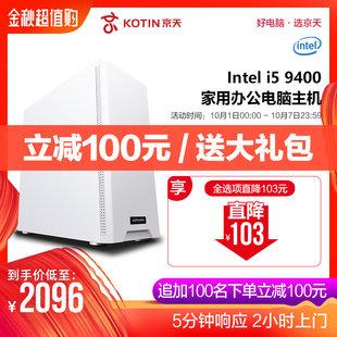 京天i5 8400升9400六核办公家用电脑主机台式机DIY高端品牌游戏机组装机整机全套