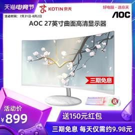 AOC显示器27英寸1500R曲面75Hz壁挂C27N2H京天华盛官方旗舰店电竞台式电脑主机显示屏24HDMI外接PS4笔记本32图片