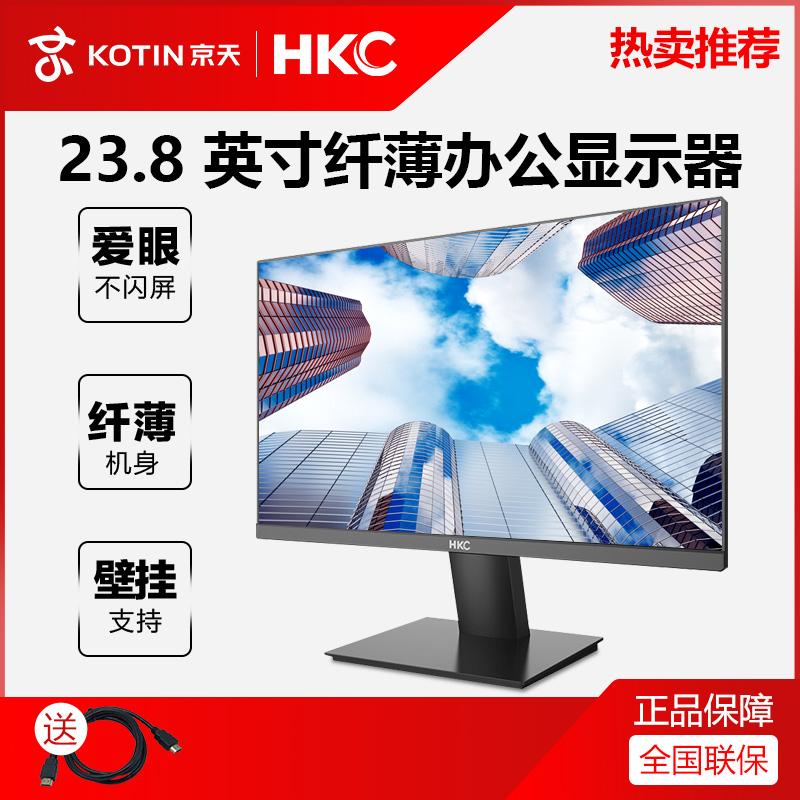 (用250元券)hkc h249 23.8英寸纤薄窄边显示器