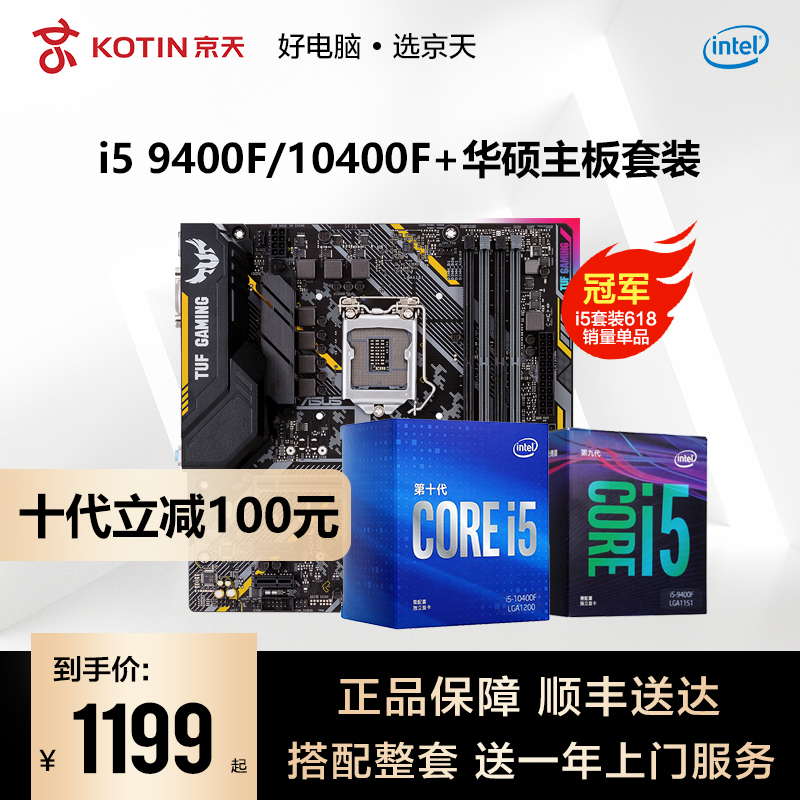 Intel / core Intel i5 9400f 10400f with ASUS b360 b460 CPU motherboard