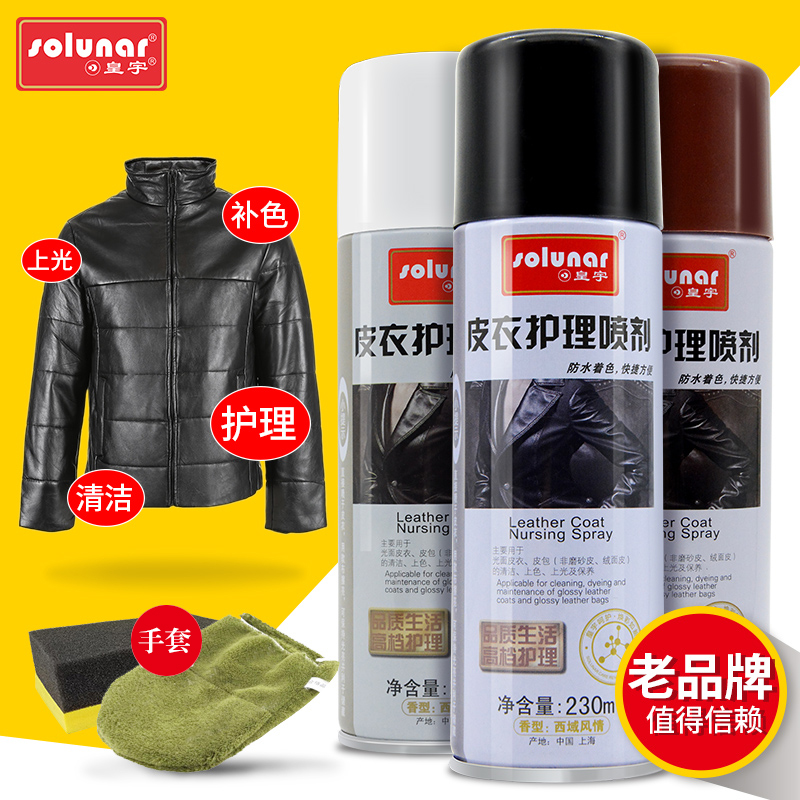 Huangyu leather care liquid spray colorless sheep general leather jacket oil black leather cleaning and polishing maintenance