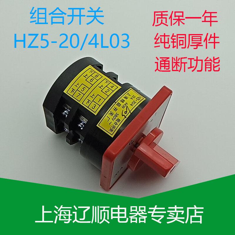 组合开关HZ5-20/4L03 L02 绞肉机开关转换旋钮开关20A4KW四进四出