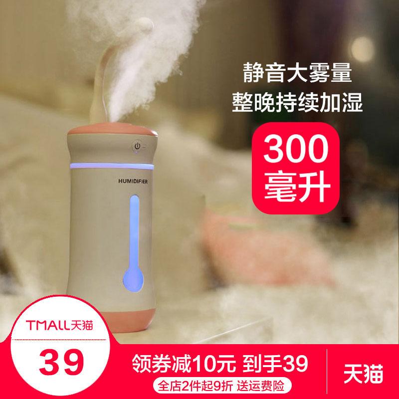 [gotein旗舰店USB加湿器]小型加湿器usb迷你家用静音卧室孕妇月销量62件仅售49元