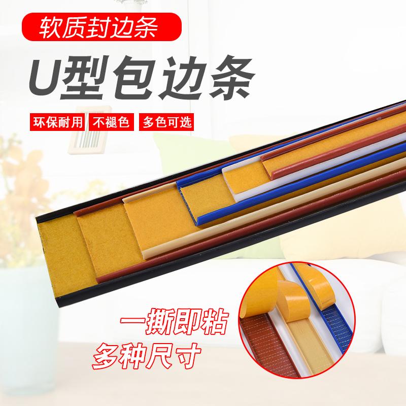 包边条5-50mm木板封边条u型防撞条