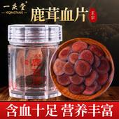 长白山鹿茸片 正品干鹿茸血片正宗东北吉林整枝切片红粉片泡酒料