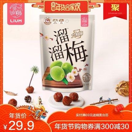【溜溜梅 九制梅100g*3袋】网红休闲零食小吃蜜饯果脯酸话梅青梅
