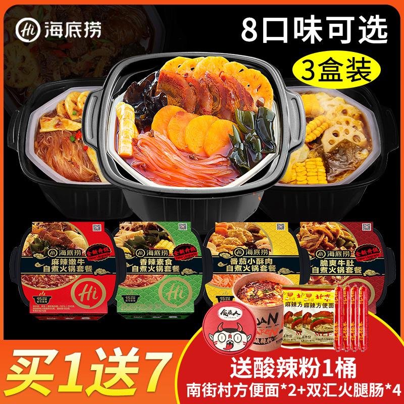 3盒海底捞自煮火锅麻辣牛肉素食懒人小火锅方便速食自加热即食粉