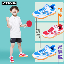 Authentic stika children's table tennis shoes boys' and girls' professional competition training shoes