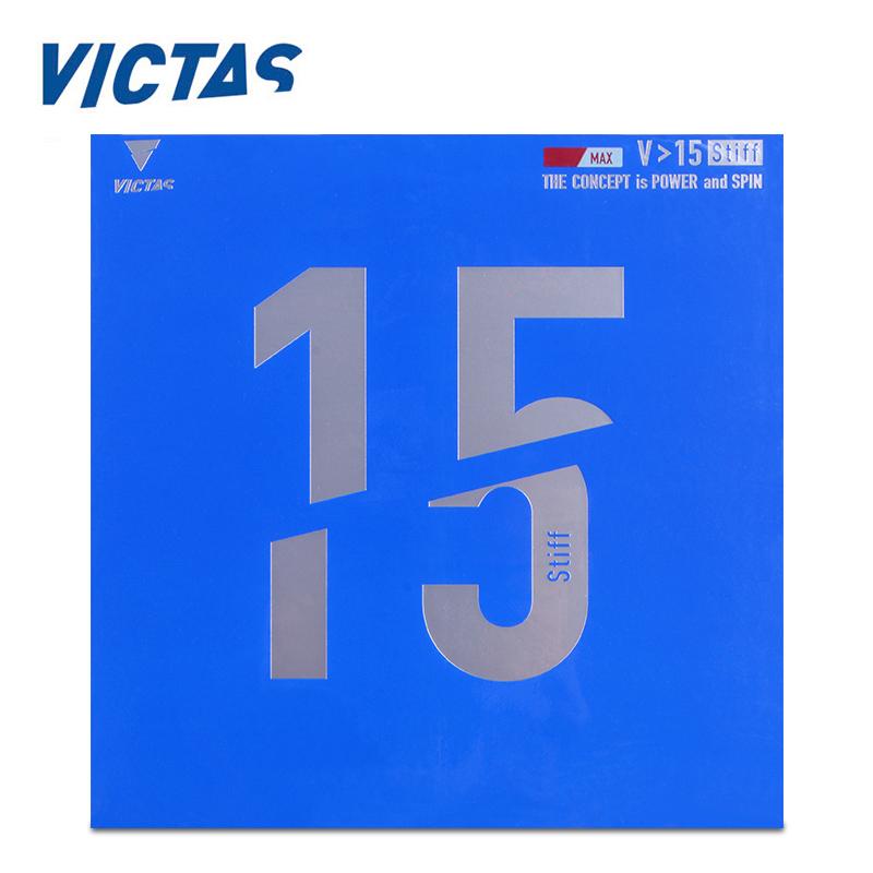 正品TSP乒乓球胶皮球拍反胶V15内能型乒乓球胶皮V>15 Stiff套胶