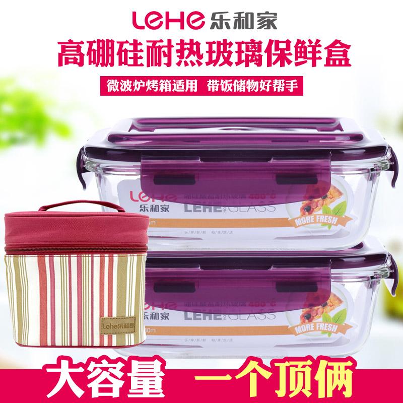 乐和家耐热玻璃饭盒大容量保鲜盒密封碗便当盒套装长方形微波炉碗
