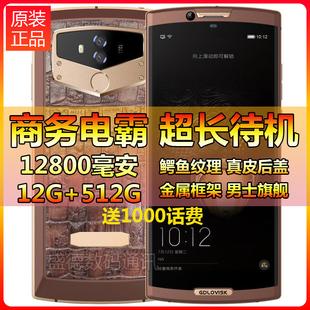 欧加超长待机商务6.8英寸大屏12G运行512g内存全网通安卓智能手机