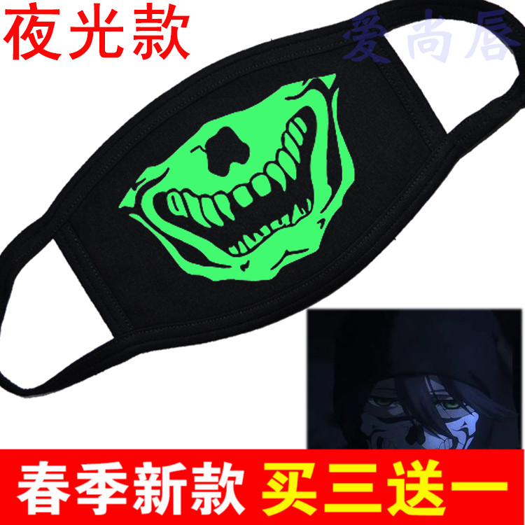 Spring new arms queen cartoon personality skull teeth windproof riding luminous black mask men and women pure cotton