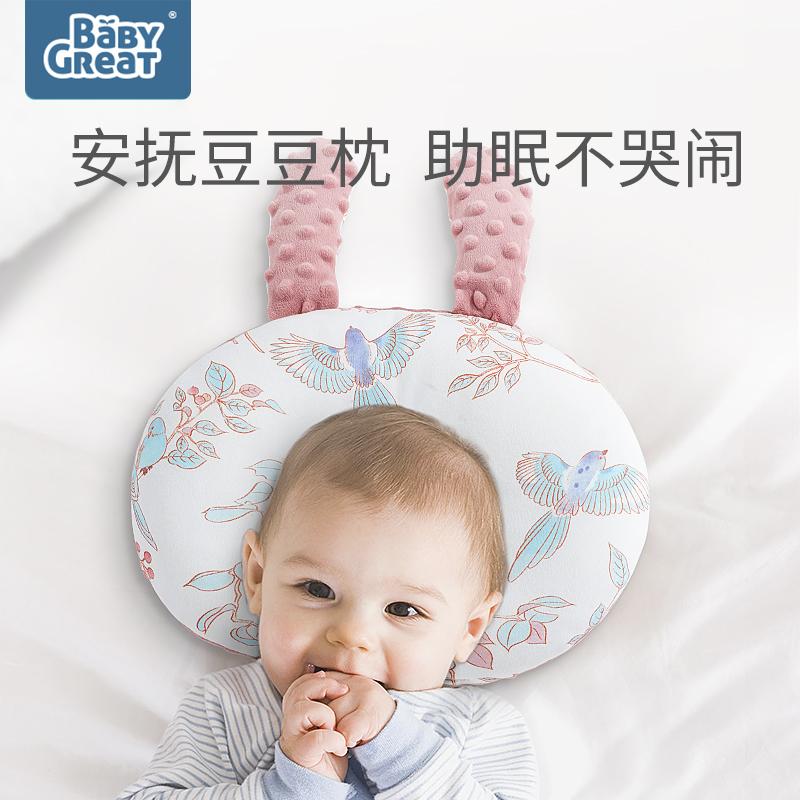 babygreat婴儿豆豆安抚枕新生儿童睡觉宝宝透气四季通用定型枕头