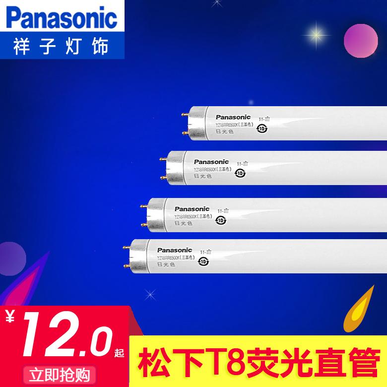 松下T8直管荧光灯灯管18W36W直管YZ18RR 6500K三基色荧光灯日光色