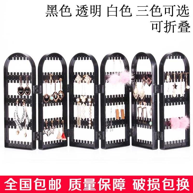 包邮240孔塑料耳钉耳环展示架 创意屏风首饰架饰品挂架 耳饰收纳