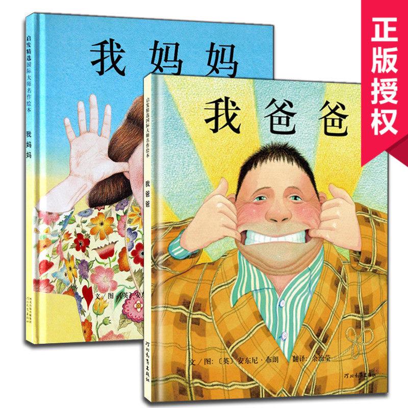 幼儿版儿童故事书