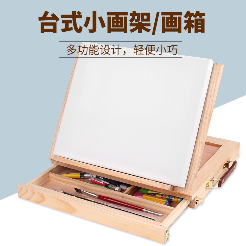 蒙玛特画板画架套装双丰折叠桌面台式实木制小型儿童素描水彩写生