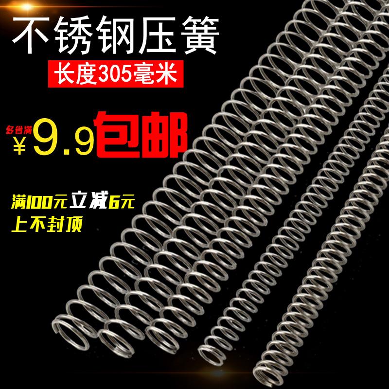 不锈钢压簧线径0.3/0.4/0.5/0.6/0.7/0.8/1不锈钢弹簧Y型压缩弹簧