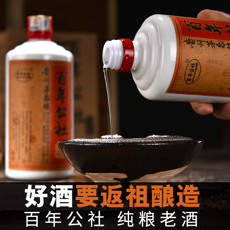 酱香型白酒53度高粱粮食酒特价试饮百年公社3年陈酿老酒500ml*1瓶