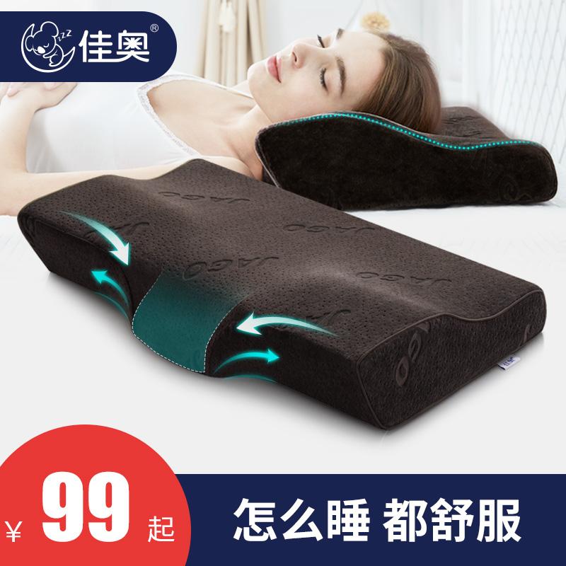 记忆枕护颈枕