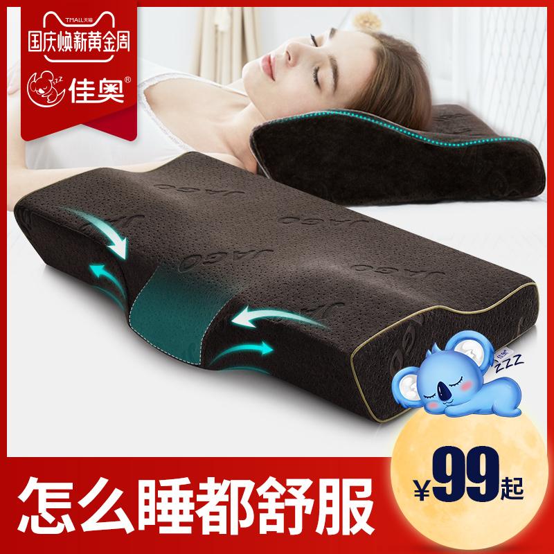 佳奥护颈枕记忆棉颈椎枕太空枕头单人学生枕芯成人颈枕一对拍2
