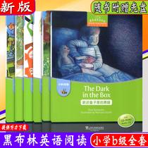 正版现货 黑布林英语阅读 小学b级 1-6 全套6本小学中低年级英语分级读物 英语学习阅读 小学英语阅读教材 扫码获取配套音频