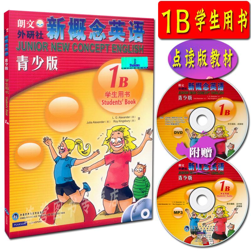 全新正版 新概念英�Z 青少版 1B�W生用�� 附�DVD�赢��P和MP3光�P �c�x版