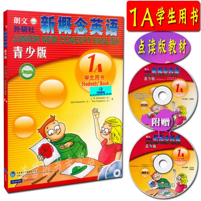 全新正版 新概念英�Z青少版1A �W生用��教材 附��赢�DVD/MP3光�P2�� 正版�F� 可以�c�x,�I版不能�c�x