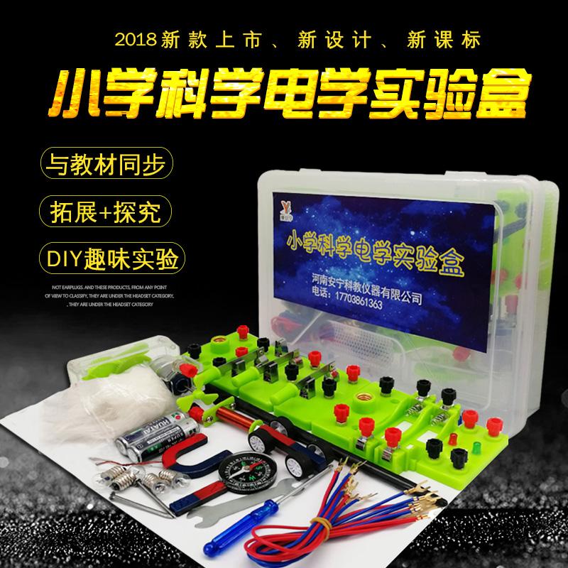 Ранг начальной школы четвертая низ Материал испытательного оборудования комплект Ящик для физических экспериментов с электрическим экспериментом новая коллекция
