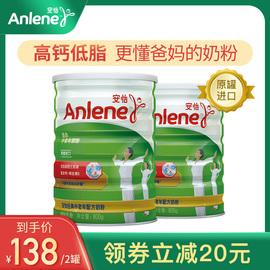 Anlene安怡高钙低脂中老年奶粉800g*2罐经典成人老人营养配方奶粉图片